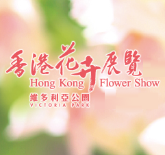 Hong Kong Flower Show 2018